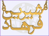 Farsi Name Necklace
