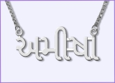 Gujarati Name Necklace